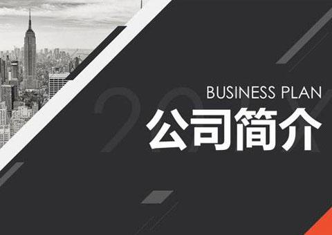 武漢戴蒙德環保設備有限公司公司簡介